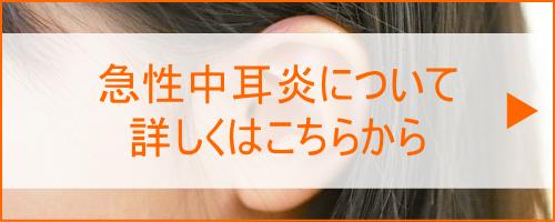 急性中耳炎について詳しくはこちらから