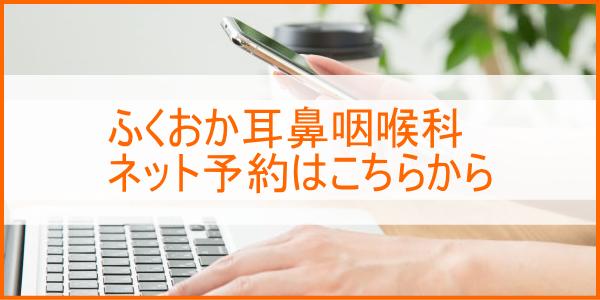 ふくおか耳鼻咽喉科(愛知県東海市)のネット予約