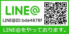 ふくおか耳鼻咽喉科(愛知県東海市)のライン