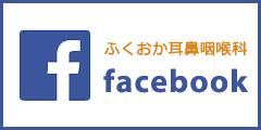 ふくおか耳鼻咽喉科(愛知県東海市)のフェイスブック