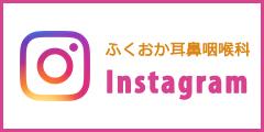ふくおか耳鼻咽喉科(愛知県東海市)のインスタグラム
