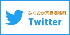 ふくおか耳鼻咽喉科(愛知県東海市)のツイッター