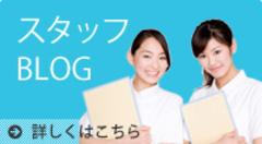 ふくおか耳鼻咽喉科(愛知県東海市)のスタッフブログ