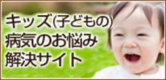 愛知県東海市、知多市の耳鼻咽喉科監修のキッズ専門サイト