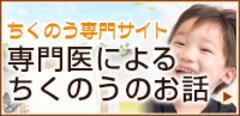 愛知県東海市、知多市の耳鼻咽喉科監修のちくのう専門サイト