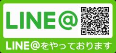 新知台耳鼻咽喉科(愛知県知多市)のライン