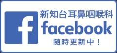 新知台耳鼻咽喉科(愛知県知多市)のフェイスブック