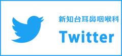 新知台耳鼻咽喉科(愛知県知多市)のツイッター
