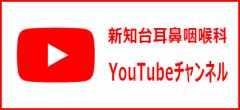 新知台耳鼻咽喉科(愛知県知多市)のYouTube