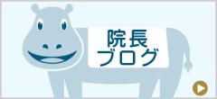 新知台耳鼻咽喉科(愛知県知多市)の院長ブログ