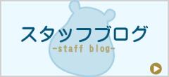 新知台耳鼻咽喉科(愛知県知多市)のスタッフブログ